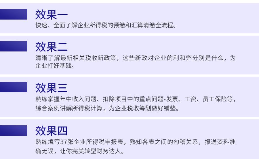 详情请-2019年度企业所得税汇算清缴A2.jpg
