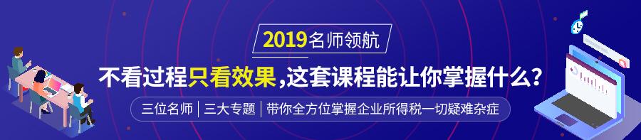 详情请-2019年度企业所得税汇算清缴A1.jpg