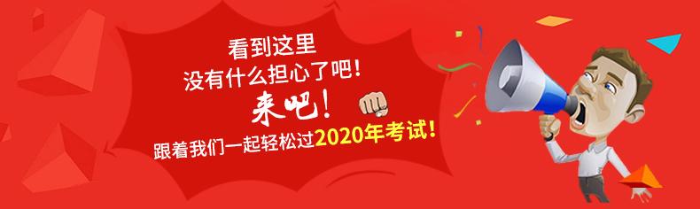 2020年初级会计职称考试直播私教班20.jpg