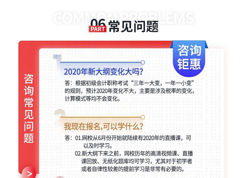 2020年初级会计职称考试保过班18.jpg