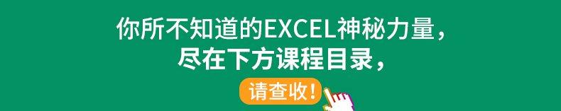 详情页-7天EXCEL账务处理从入门到精通2.jpg
