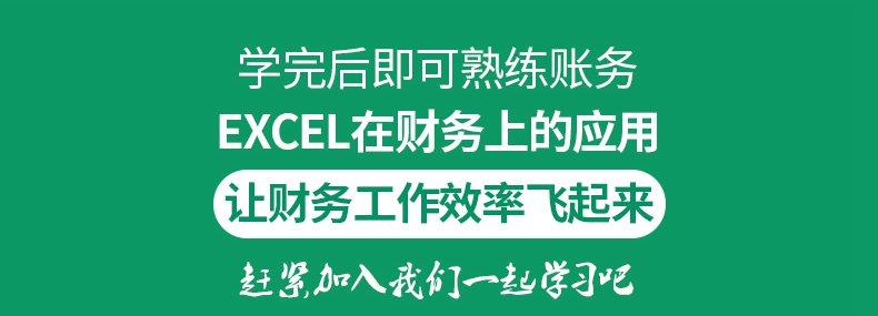 详情页-7天EXCEL账务处理从入门到精通4.jpg