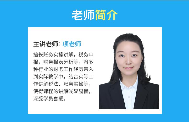 详情页-2019年企业全税种税收优惠政策实战_04.jpg
