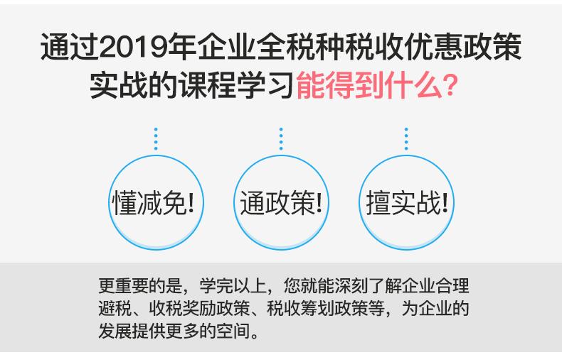 详情页-2019年企业全税种税收优惠政策实战_12.jpg