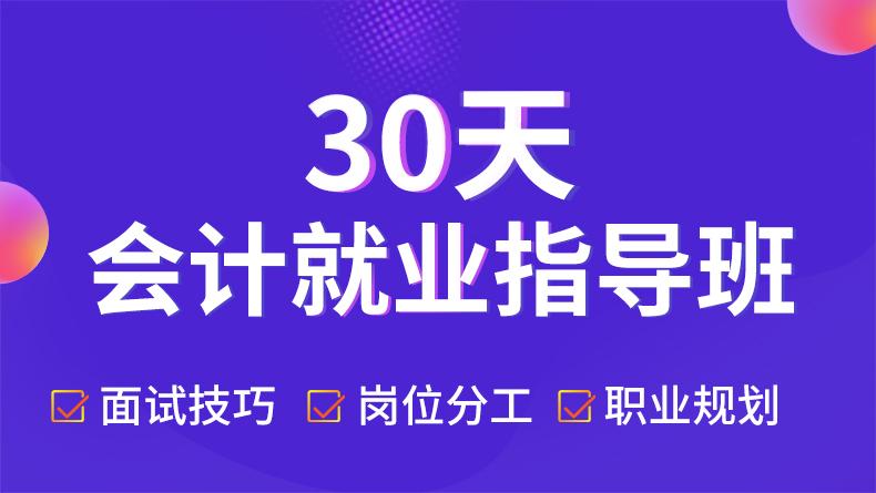 30天会计就业指导班详情页(1).jpg