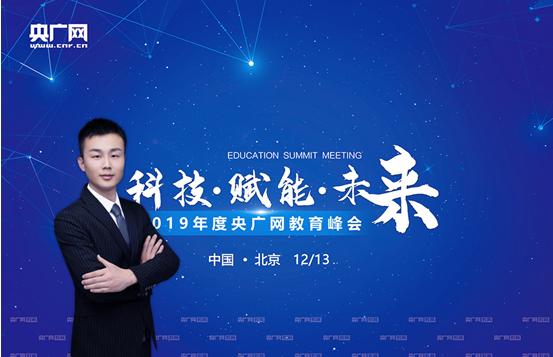 2019年度央广网教育峰会:牛账网运营总监孙陈雷鸣