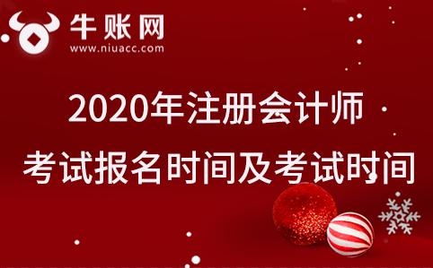 2020年注册会计师考试报名时间及考试时间