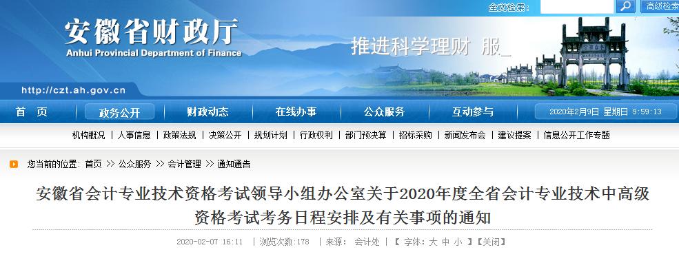 安徽省财政厅关于2020年度全省会计专业技术中高级资格考试考务日程安排及有关事项的通知.png