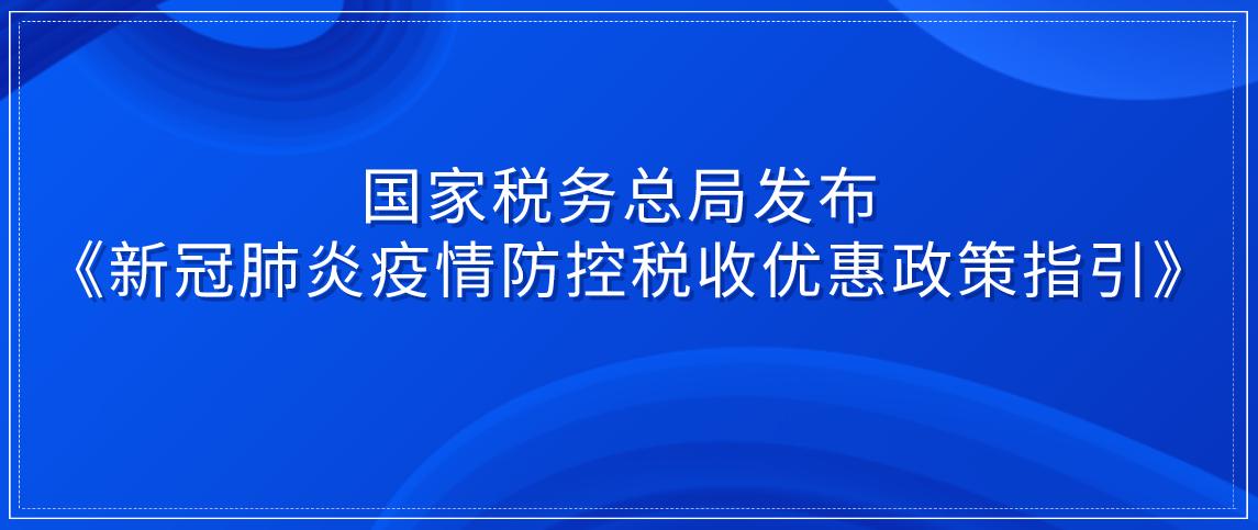 国家税务总局发布  《新冠肺炎疫情防控税收优惠政策指引》.png