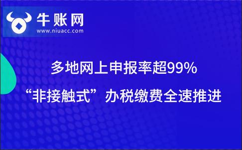 """多地网上申报率超99% """"非接触式""""办税缴费全速推进"""