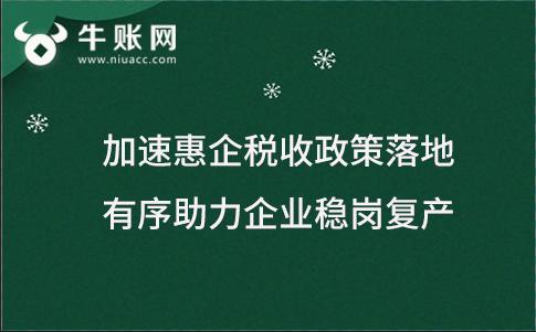 加速惠企税收政策落地 有序助力企业稳岗复产