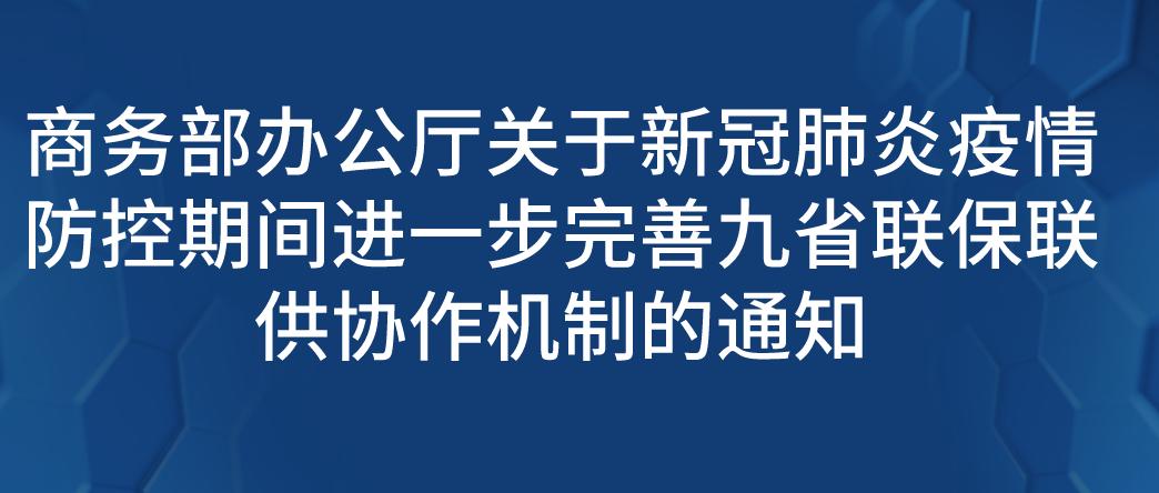 商务部办公厅关于新冠肺炎疫情防控期间进一步完善九省联保联供协作机制的通知.png
