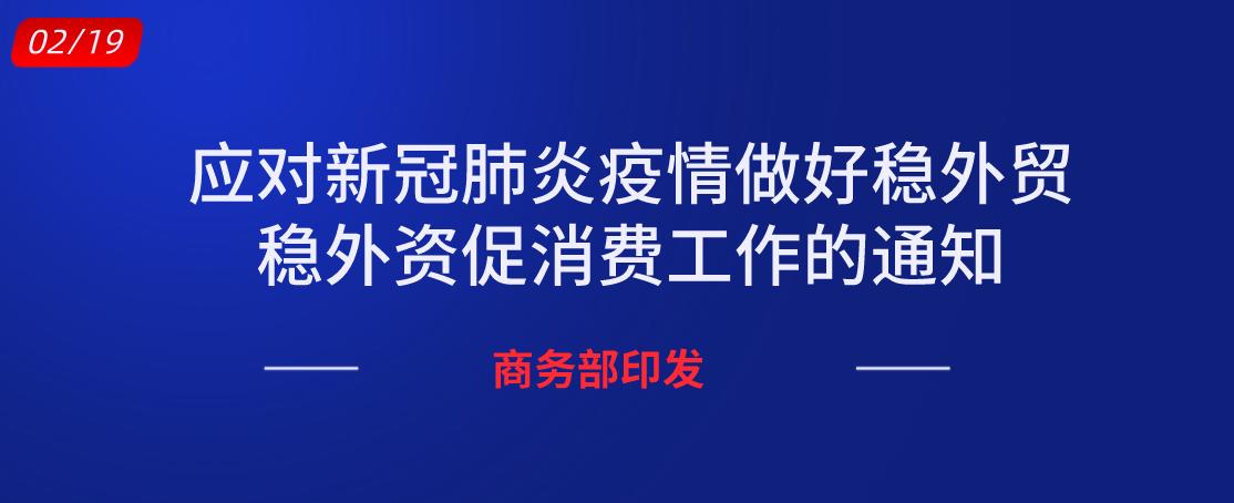 商务部印发应对新冠肺炎疫情做好稳外贸稳外资促消费工作的通知.png