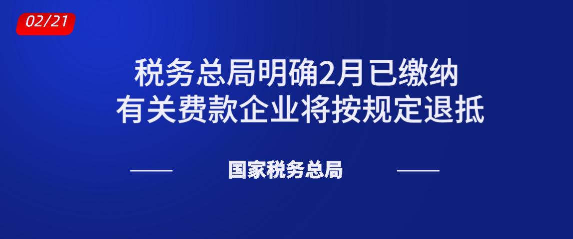 税务总局明确2月已缴纳有关费款企业将按规定退抵.png