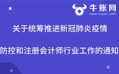 关于统筹推进新冠肺炎疫情防控和注册会计师行业工作的通知.png