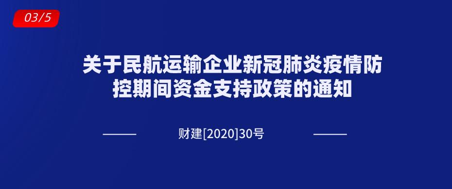 关于民航运输企业新冠肺炎疫情防控期间资金支持政策的通知.png