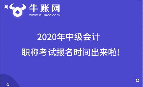 2020年中级会计职称考试报名时间出来啦!