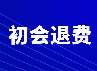 2020年浙江省初级会计职称考试可申请退费