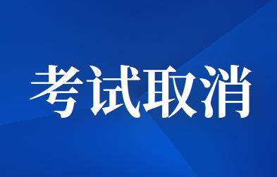 2020年唐山市初级会计职称考试取消