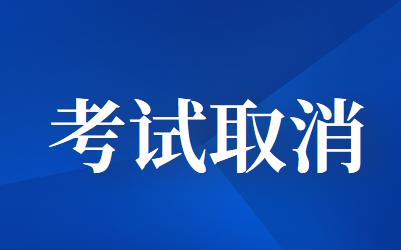 2020年邯郸市初级会计职称考试取消