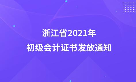 浙江省2021年初级会计证书发放通知(线上&线下)