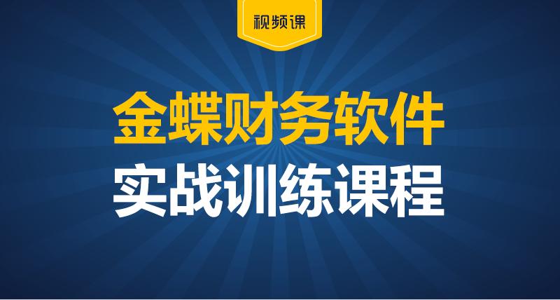 金蝶财务软件详情页_01.png
