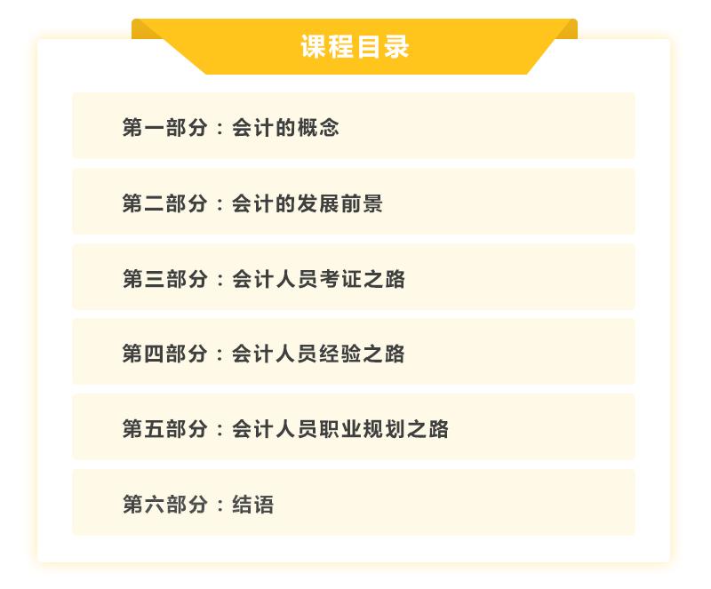 会计人的职场规划_03.png