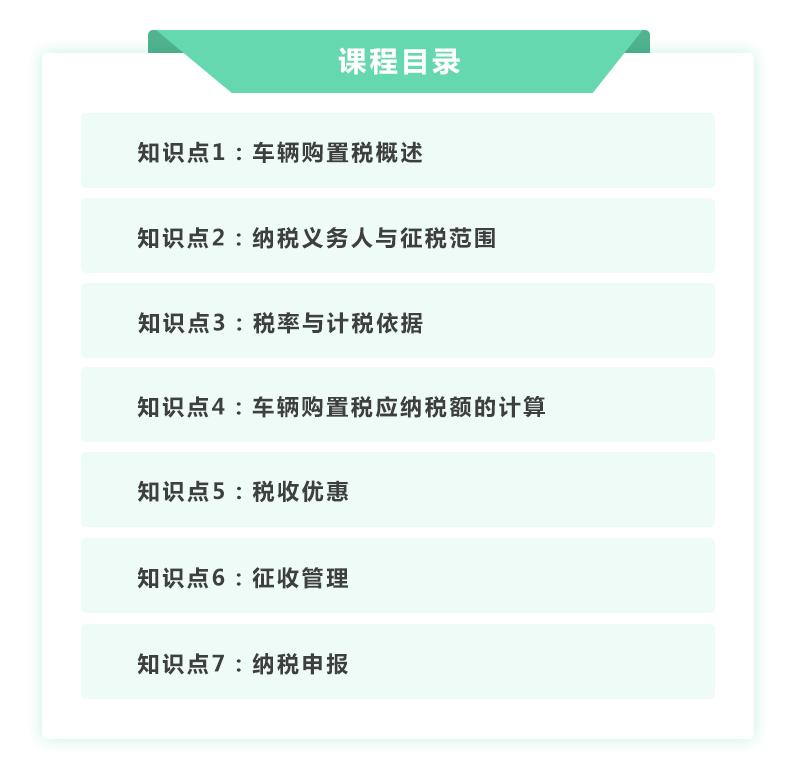 车辆购置税_02.png