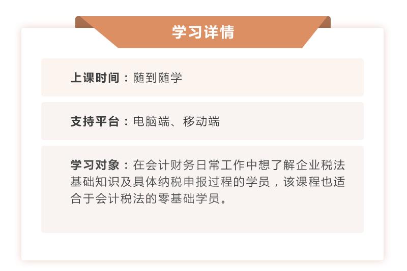 耕地占用税_03.png