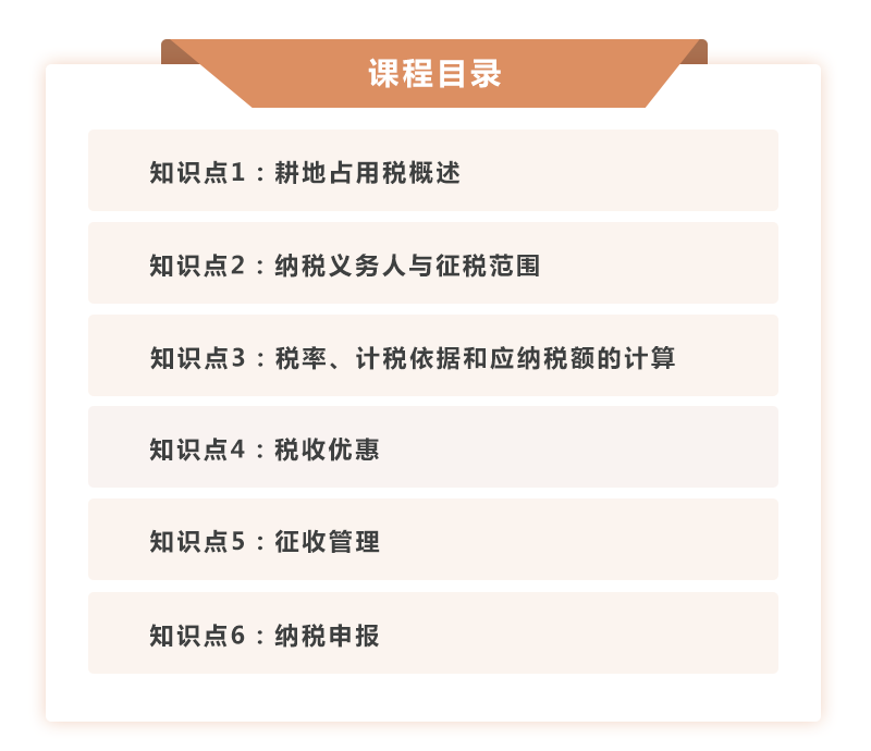 耕地占用税_02.png