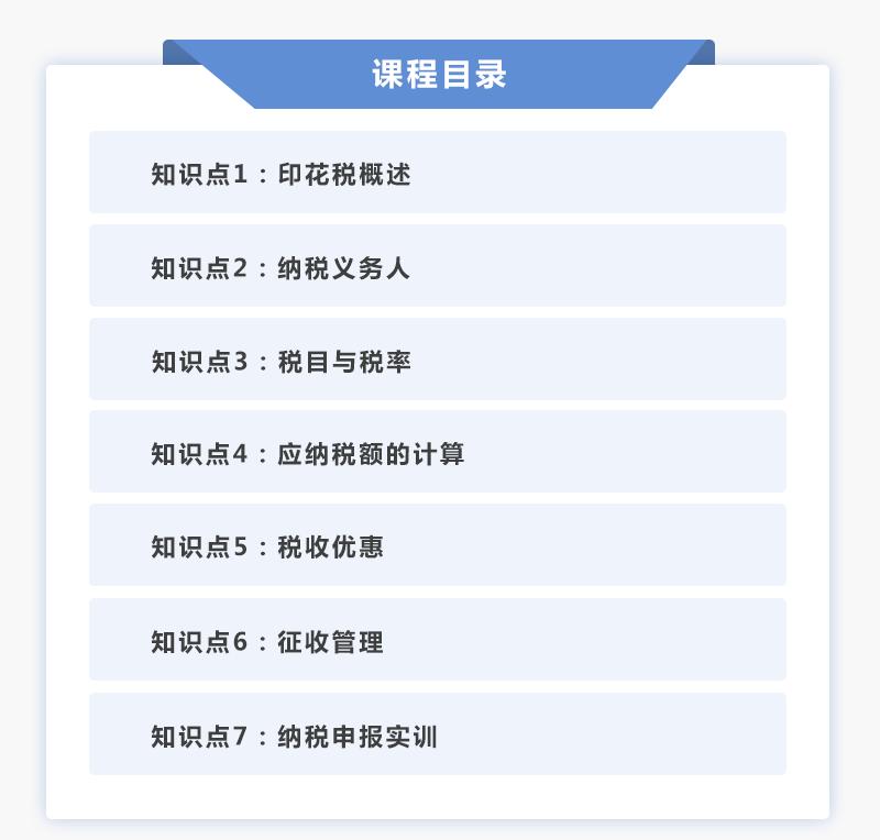印花税_02.png