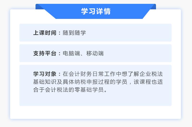 企业所得税税_03.png