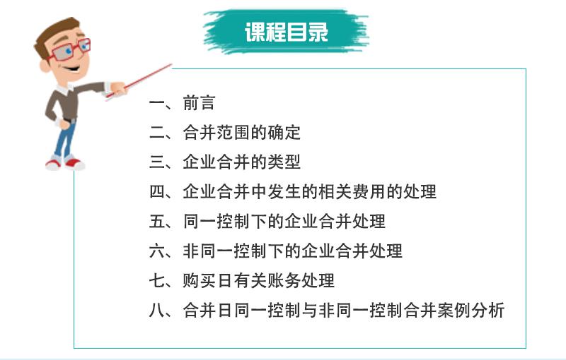 合并财务报表编制详情页