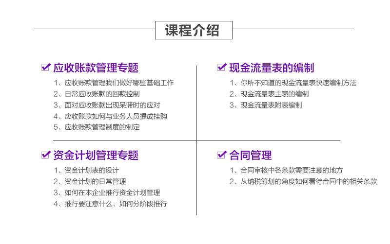 合同及资金管理-详情_02.png
