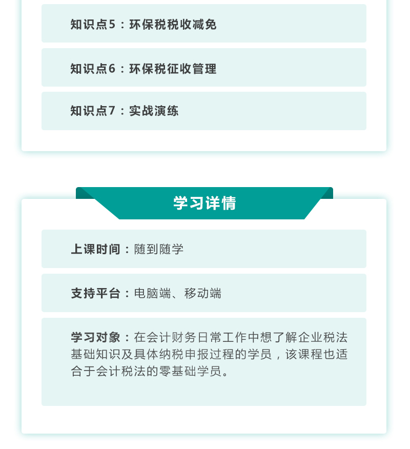 房产税详情2.jpg