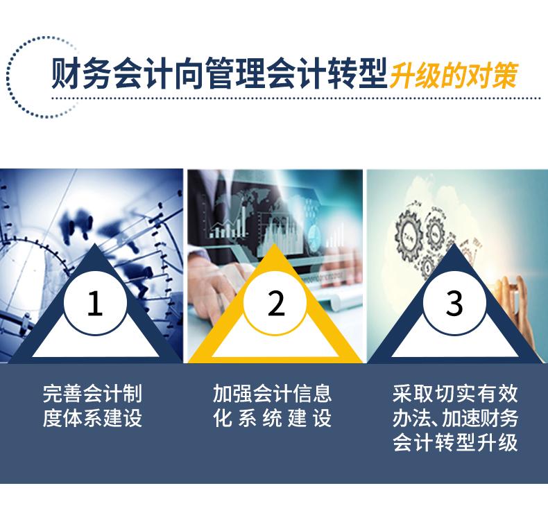 财务会计如何向管理会计转型6