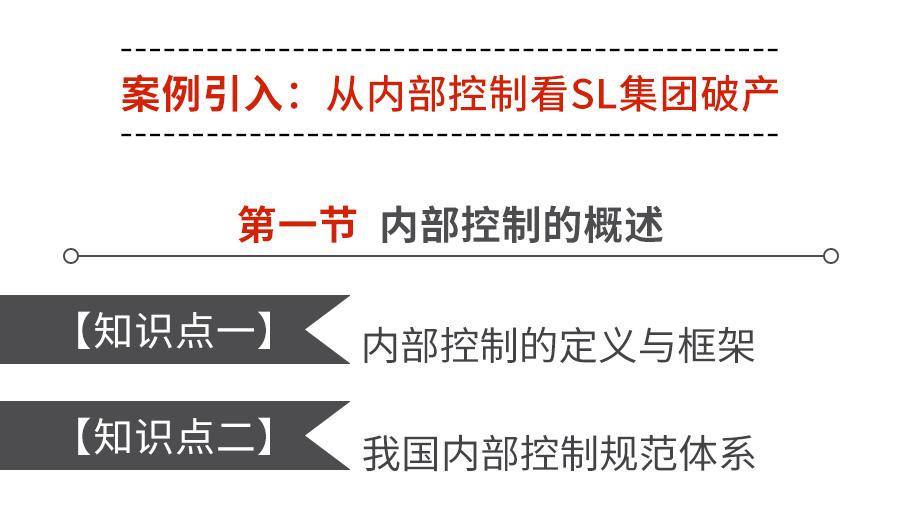 2详情-企业内部控制.jpg