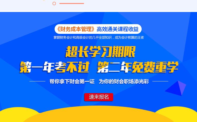2018年注册会计师直播课-会计-牛账网_09.jpg