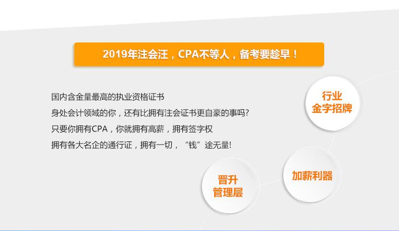 2018年注册会计师直播课-会计-牛账网_03.jpg