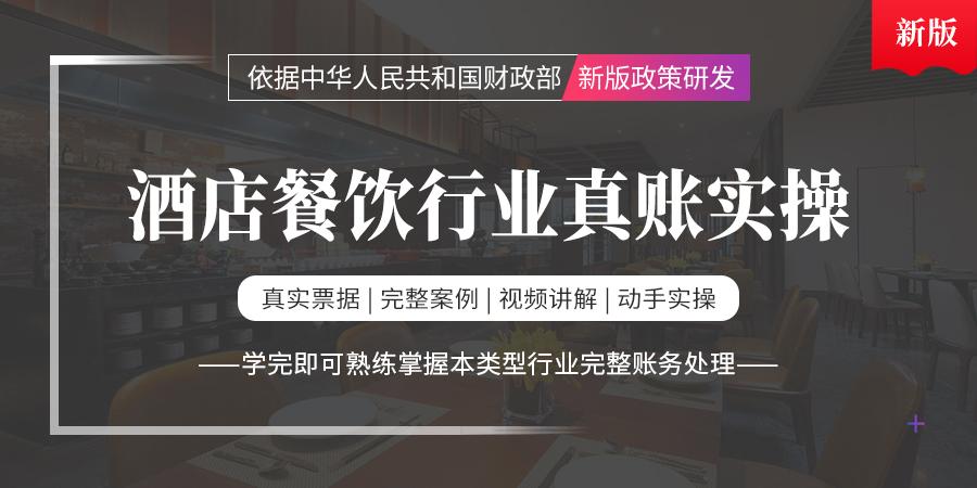 详情1-酒店餐饮行业.jpg