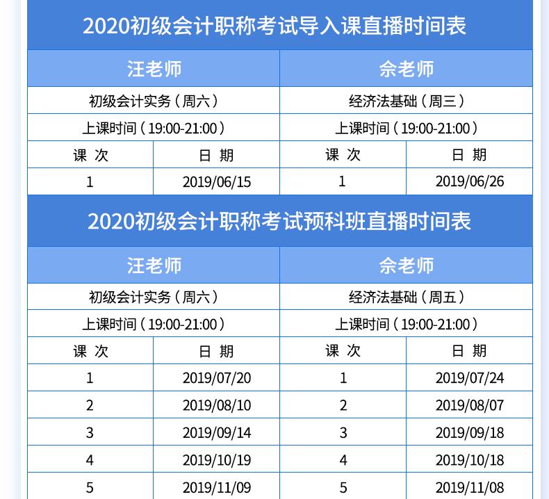 2020年初级会计职称考试直播私教班09.jpg