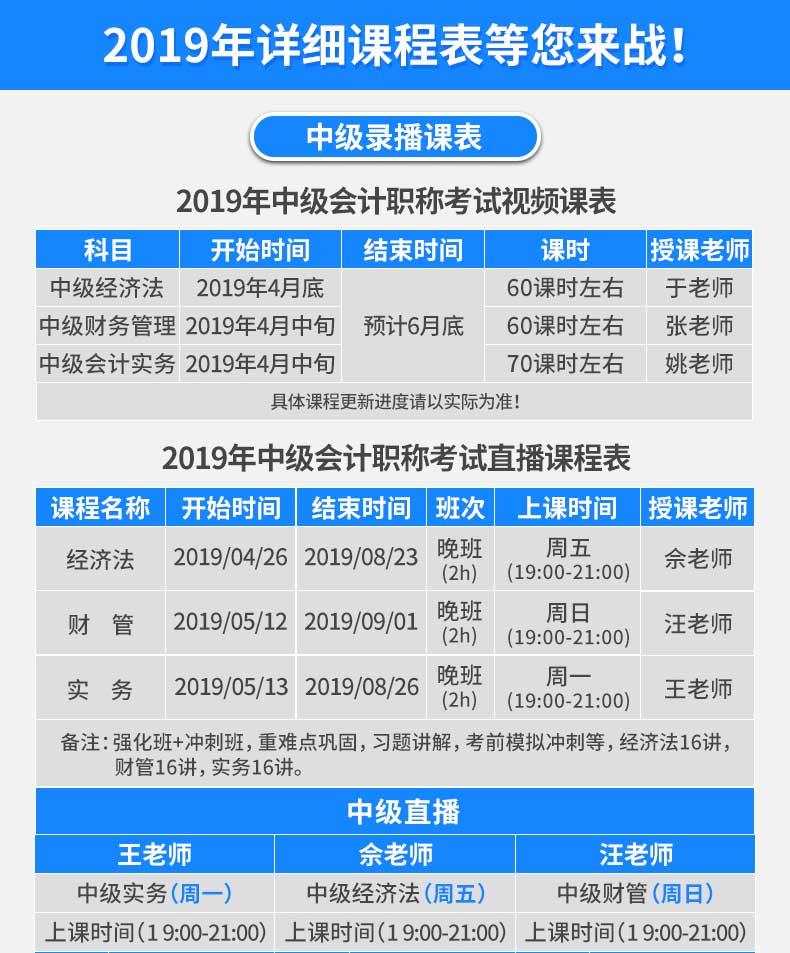 详情-2019年中级会计职称考试课表2.jpg