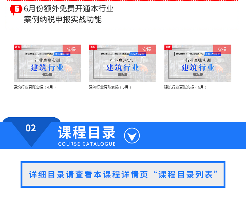 7天精通建筑业真账实操04.jpg