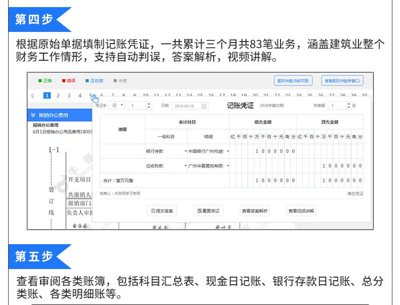7天精通建筑业真账实操_07.jpg