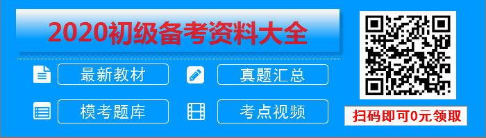 2020初级备考资料_看图王.jpg