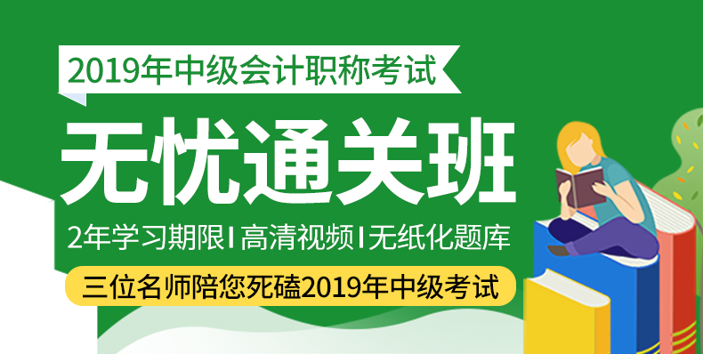 2019年中级会计师职称考试无忧通关班1.jpg