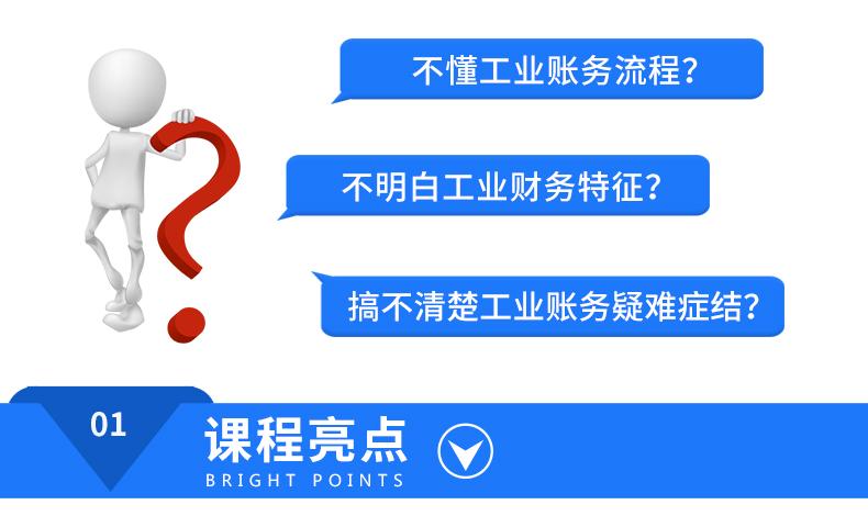 工业一般纳税人会计真账实操_02.jpg