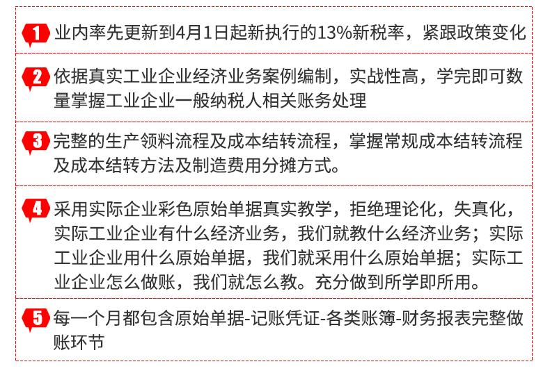 工业一般纳税人会计真账实操_03.jpg