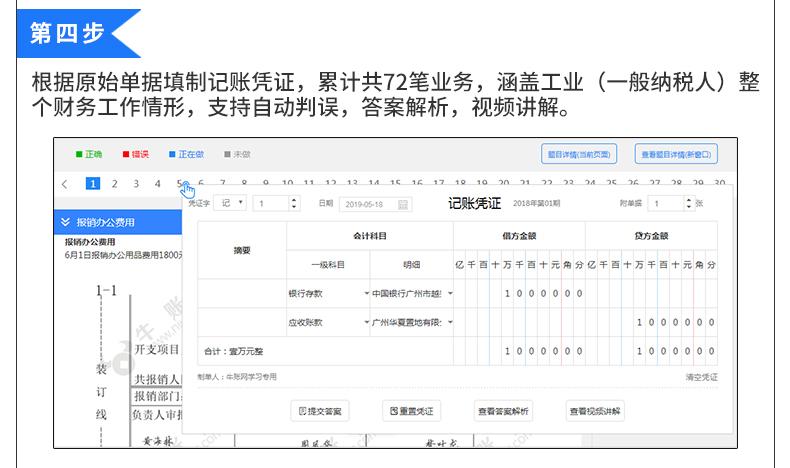 工业一般纳税人会计真账实操_08.jpg