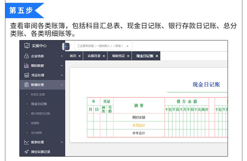 工业一般纳税人会计真账实操_09.jpg